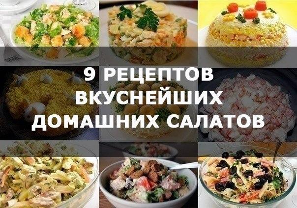 Рецепты вкусных салатов в домашних условиях с пошагово