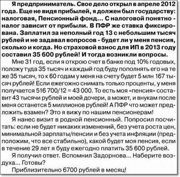 Бизнес по русски ...
