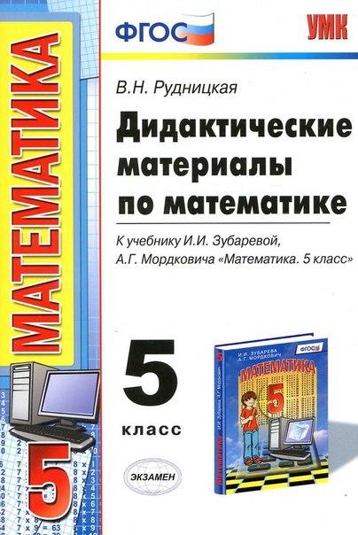 Математика 5 класс ФГОС