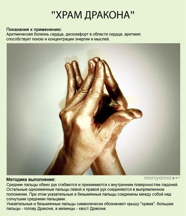 Мудры - йога для пальцев. фото с описанием TMgS3YQHdQo