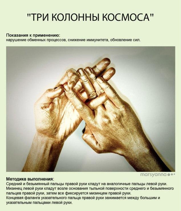 Мудры - йога для пальцев. фото с описанием QEHgeiqYu-4