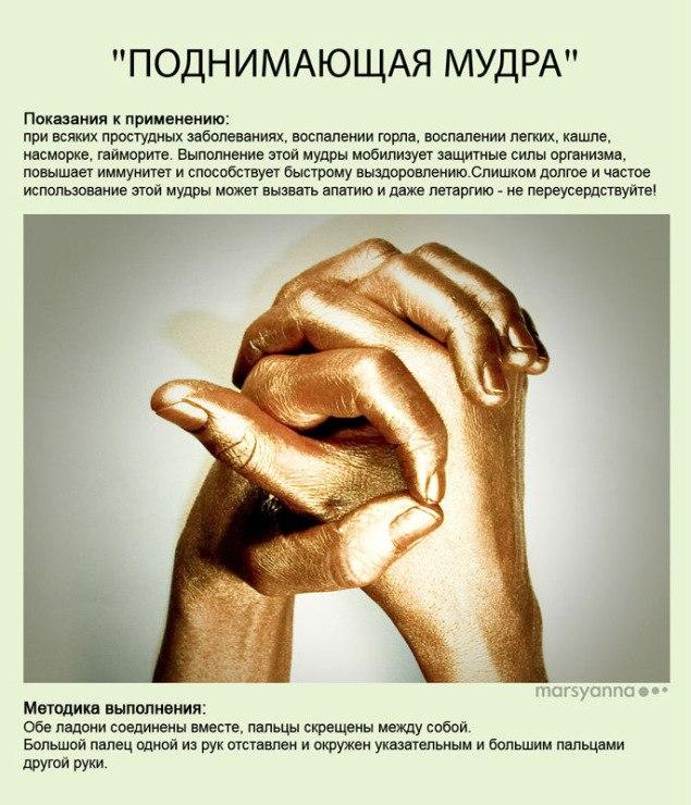 Мудры - йога для пальцев. фото с описанием Kut6JJSJ4Z8