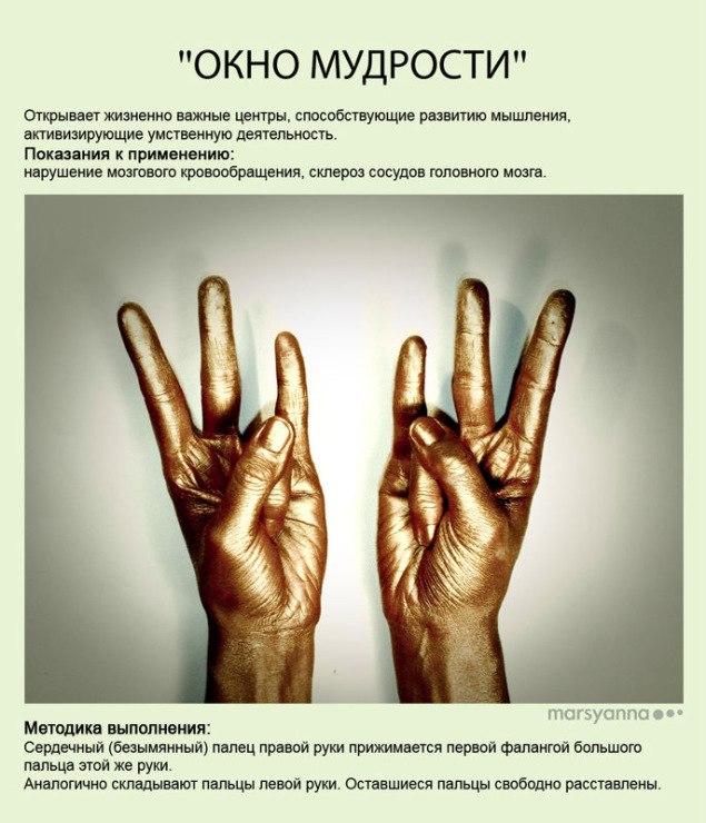 Мудры - йога для пальцев. фото с описанием ZrttXFbfaTs