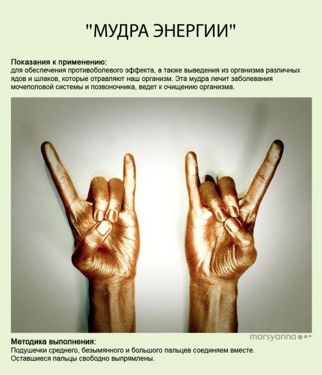Мудры - йога для пальцев. фото с описанием 58wx_GDO6MY