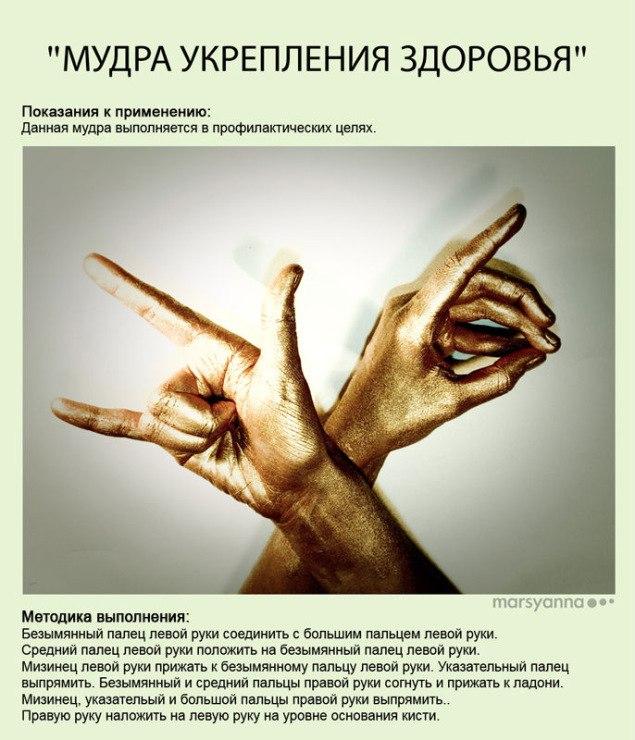 Мудры - йога для пальцев. фото с описанием SuNCeWe59aE