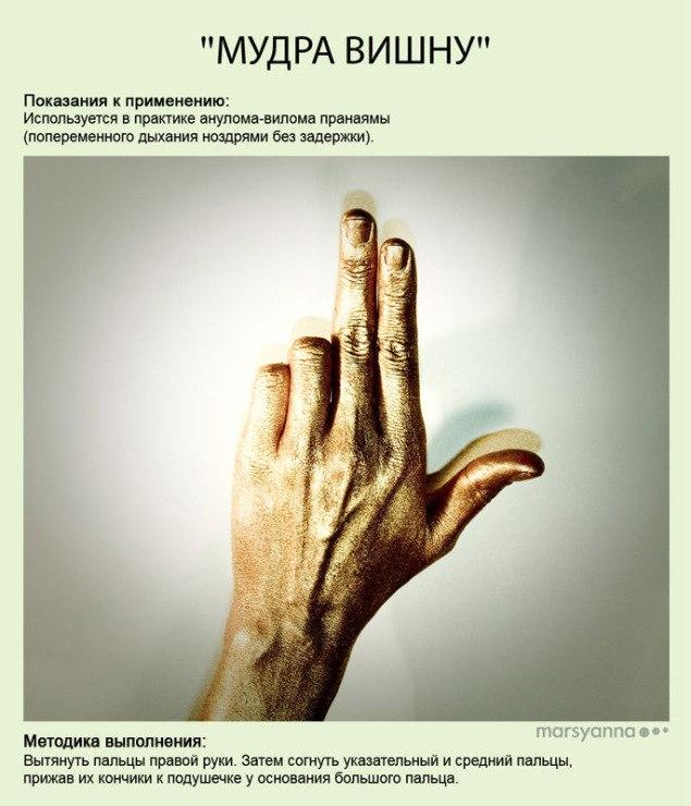 Мудры - йога для пальцев. фото с описанием Qyo7zuF8xjI