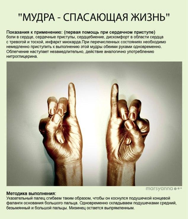 Мудры - йога для пальцев. фото с описанием SLmkS06GYhs