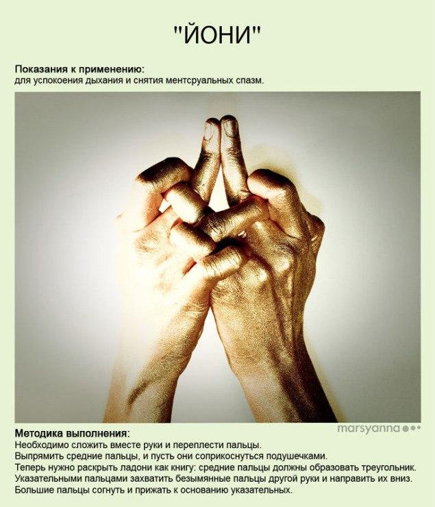 Мудры - йога для пальцев. фото с описанием Pjybj9nnKlE