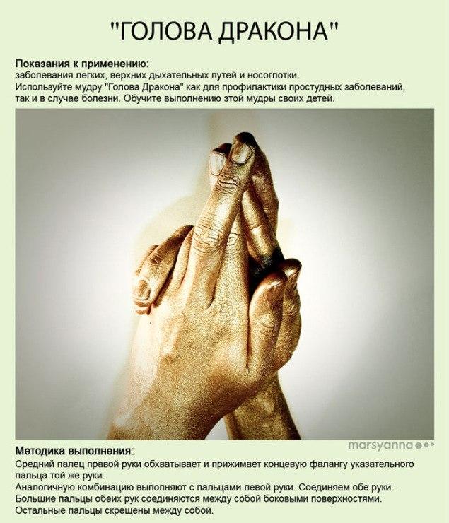 Мудры - йога для пальцев. фото с описанием 6Xd6E9rcrFY