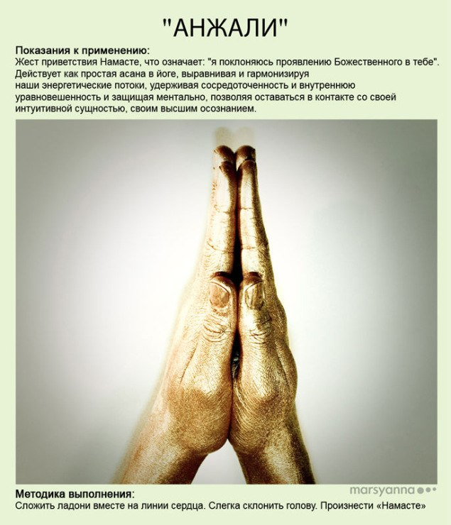 Мудры - йога для пальцев. фото с описанием S4HtxYT9r_k