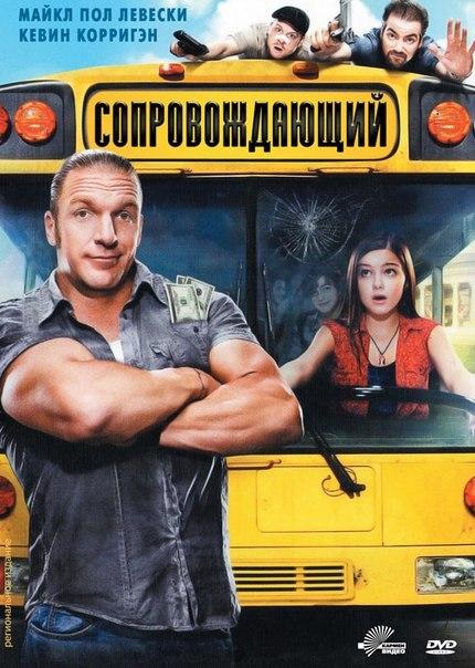 Сопровождающий (2011)