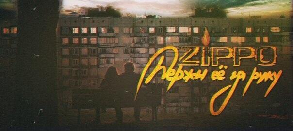 Скачать альбом zippo фитиль.