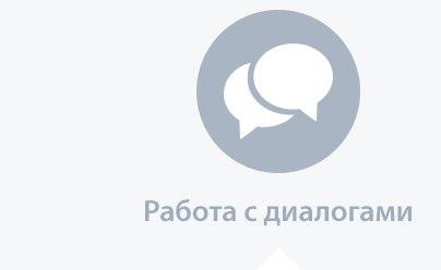Всё о сообщениях » Работа с диалогами