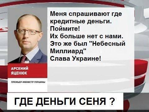 Кабмин готов отчитаться в Раде 16 февраля, - Яценюк - Цензор.НЕТ 1413