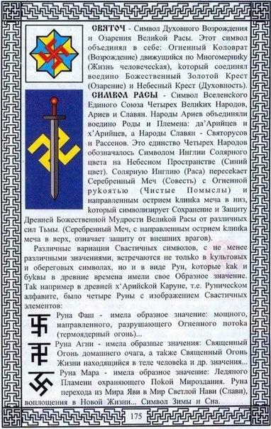 Свастика-наш родной древний символ GziZzjvMgmU