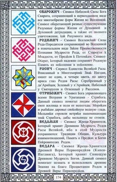 Свастика-наш родной древний символ 0t5uyx5_PlM
