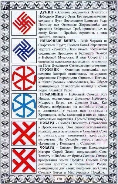 Свастика-наш родной древний символ 5pv2EKS1v3s