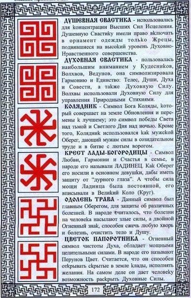 Свастика-наш родной древний символ NQLRIRriik0