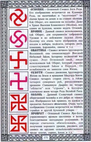 Свастика-наш родной древний символ EJTEVh-EuEE