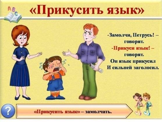 знакомство с фразеологизмами в детском саду