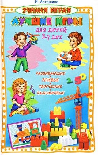 игры для девочек бесплатно 3 года: