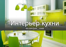 vk.com/just__cook?z=album-32509740_166909586