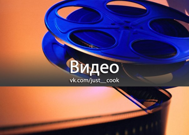 vk.com/videos-32509740