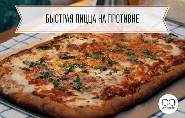 Пицца на противне рецепт с фото