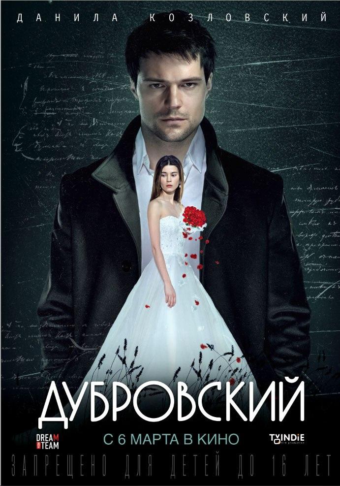 Дубровский [2014]