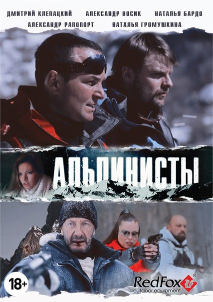 Альпинисты [2014]
