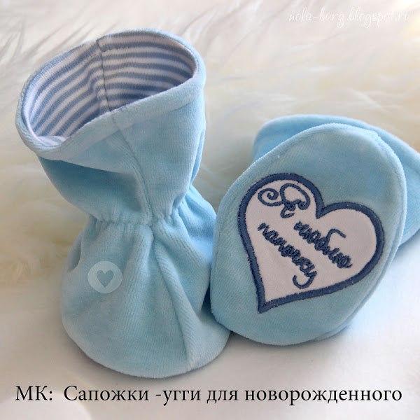 Шьем теплые пинетки для малышей. Мастер-класс…. (8 фото) - картинка