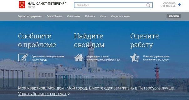 Городские власти открывают сайт для жалоб