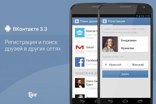 установить приложение вконтакте - фото 11