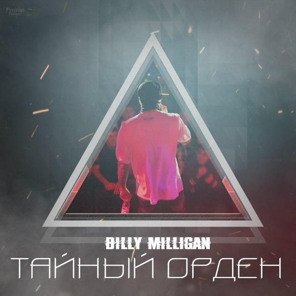 Billy Milligan – Тайный Орден (2014)