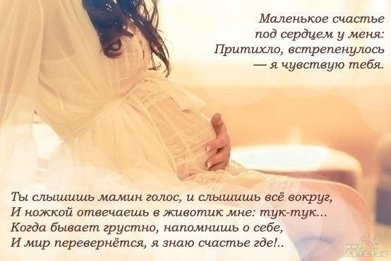 Стишки про беременных девочкой 90