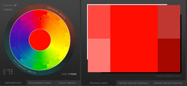 и генерации цветовых схем.