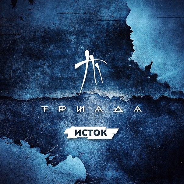 Триада - Исток (2013)