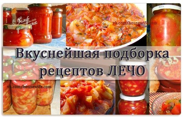 Рецептов салата лечо