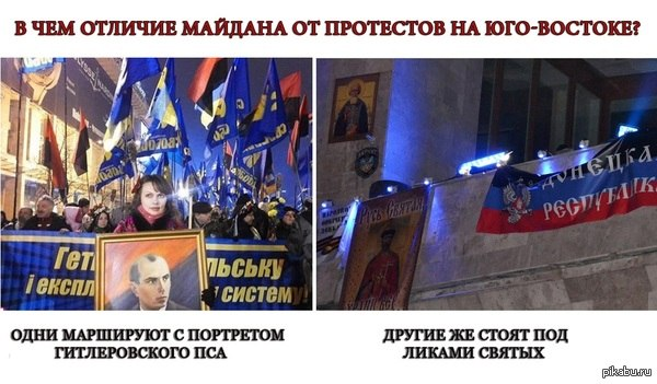 Фото дня. Суть Майдана и Антимайдана в двух фотографиях: там - Бандера, здесь - Святые Руси
