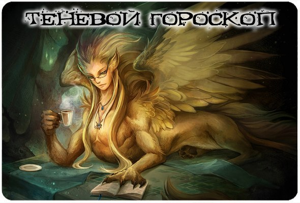 Гороскопчики! - Страница 2 TAPrjyBDaSA