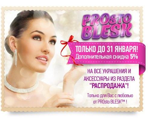 Бижутерия и аксессуары PROsto BLESK™ - лучший онлайн-бутик украшений в Украине!