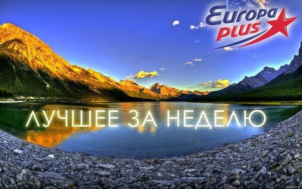 Лучшее за неделю от Europa Plus!