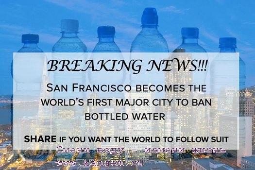 Сан-Франциско запретил воду в одноразовых бутылках!