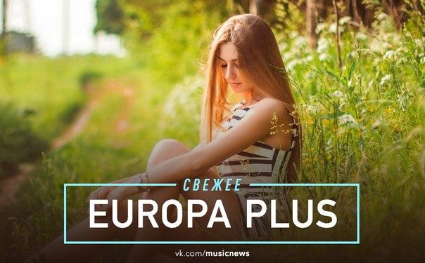 europa-plus-novinki-etoy-nedeli