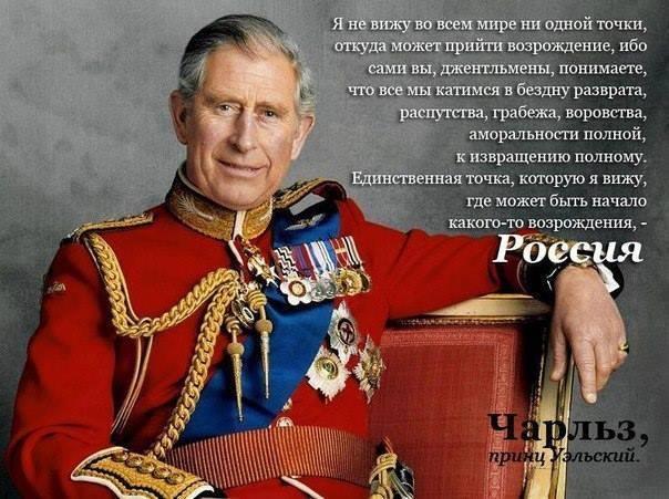 Клип дня. Наследник Британского престола о России