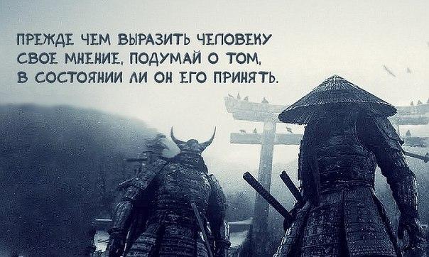 Самурайской мудрости пост. У них учиться и учиться: ↪