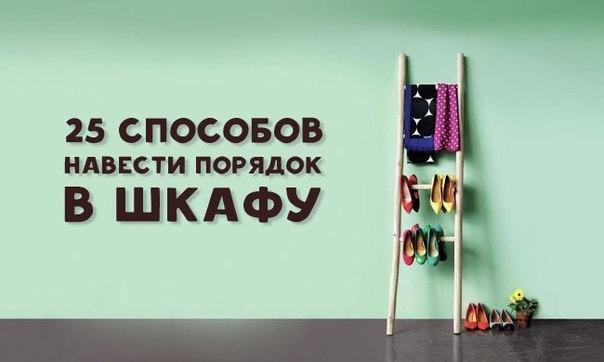 25 способов навести наконец-то порядок в шкафу: ↪ Просто, ново и оригинально. Не статья, а сокровище!