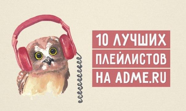 10 лучших плейлистов на AdMe.ru: ↪ Мы собрали самые крутые композиции в один пост. Наслаждайтесь!