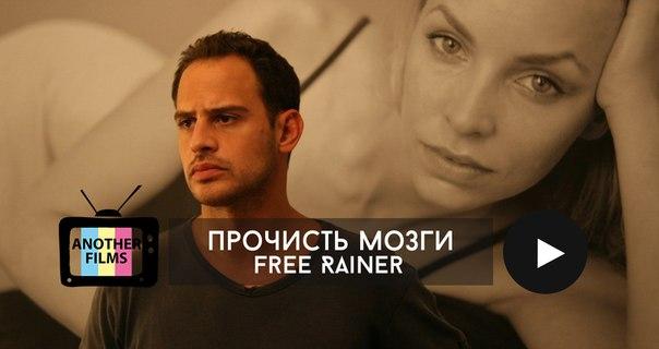 Прочисть мозги (Free Rainer)