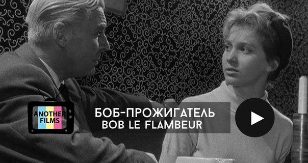 Боб-прожигатель (Bob le flambeur)